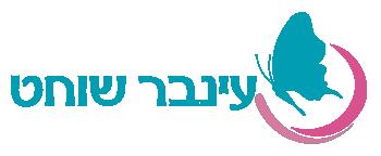 עינבר שוחט הנחיה ושיווק עצמאיות בדיגיטל